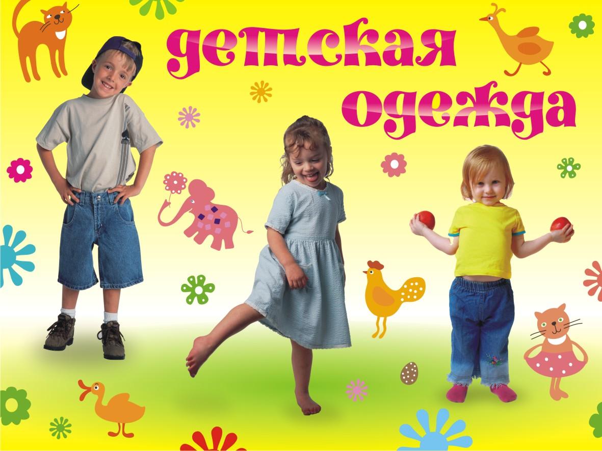 Детская одежда с надписями картинки, открытки